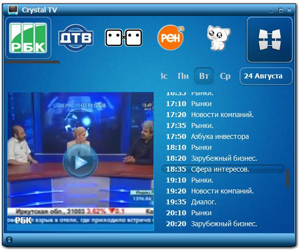 Смотреть русские каналы онлайн - Онлайн Телевидение