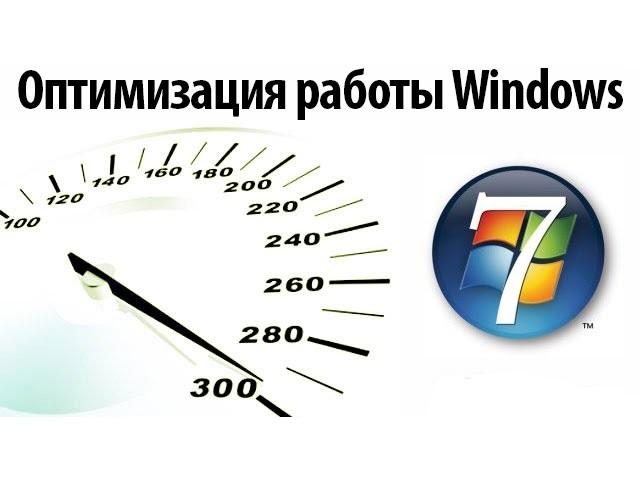 Как ускорить компьютер windows 7