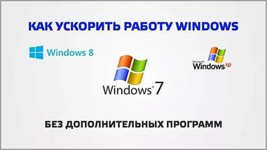 Как ускорить компьютер windows ХР