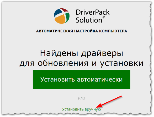 2015-08-30-13_16_14-Driver-Pack-Solution