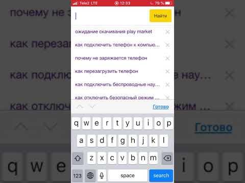Как удалить историю просмотров в Яндексе на телефоне - пошагово